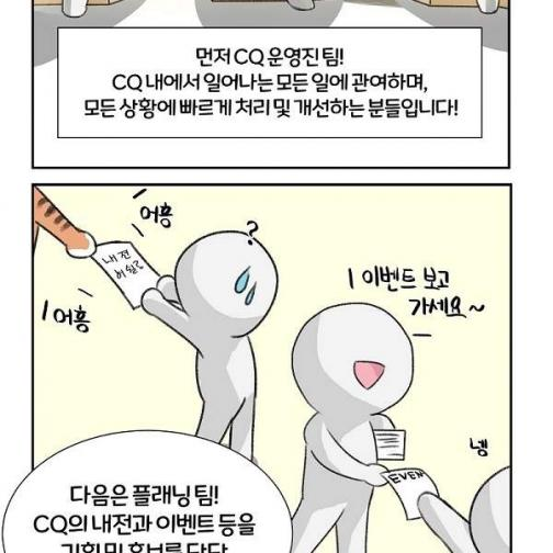 CQ툰 1화 - CQ를 소개합니다!-